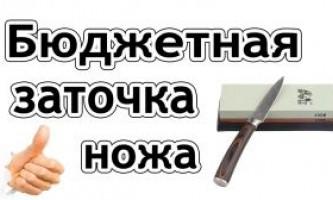 Бюджетна заточка ножів до бритвеною гостроти в домашніх умовах
