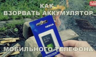 Що буде, якщо акумулятор мобільного телефону покласти в огонь