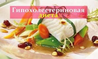 Гіпохолестеринову дієта: меню для зниження ваги і холестерину
