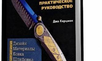Виготовлення ножів. Практичний посібник 2011 джо керцман