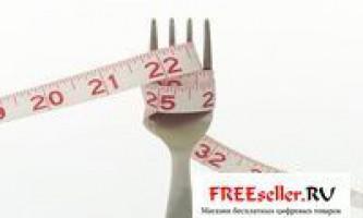 Ефективна методика схуднення без голодної дієти і вправ
