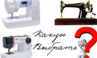 Як вибрати швейну машинку