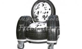 Крісло зі старих шин