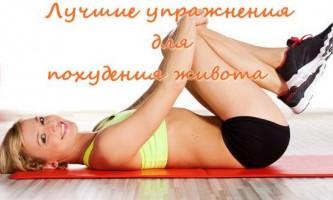 Кращі вправи для схуднення живота