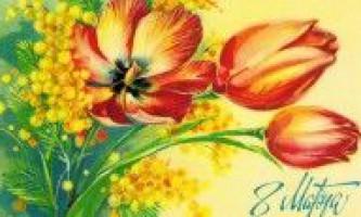 Листівки на 8 березня часів ссср