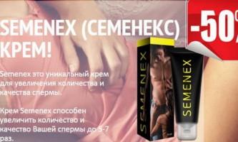 Semenex (семенекс) крем для збільшення кількості сперми