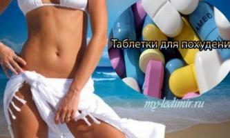 Таблетки для схуднення. Вся правда