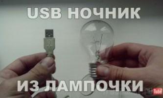 Usb нічник з лампочки