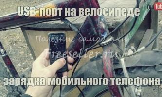Usb-порт на велосипеді + зарядка мобільного телефону