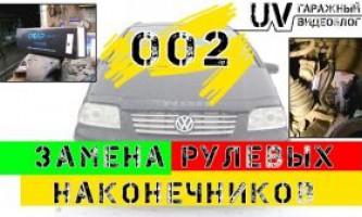 Заміна рульових наконечників vw sharan