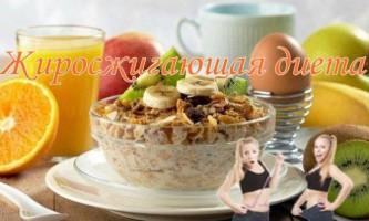 Жиросжигающая дієта: особливості меню та відгуки
